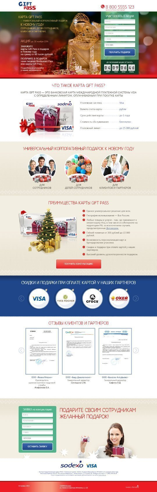 Giftpass New Year 2015