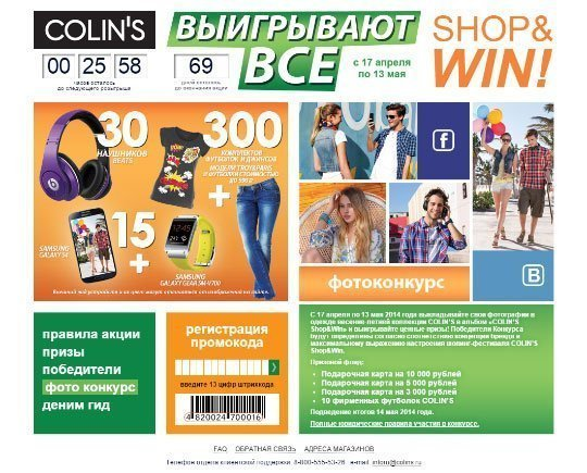 Colin's Shop & Win
